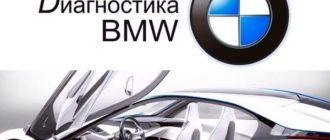 Диагностика BMW