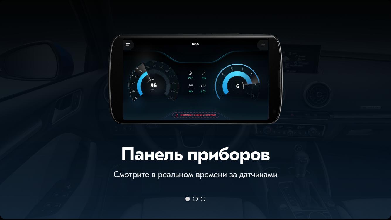 Carzis - приложение для диагностики авто