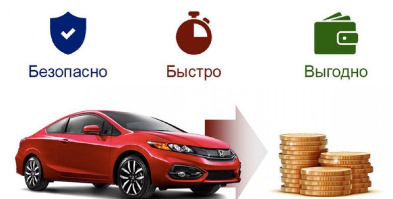 Компании по выкупу подержанных авто