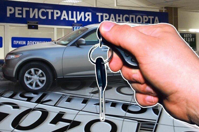 Правила регистрации выкупа подержанных авто