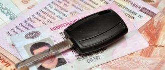 Регистрация авто после покупки