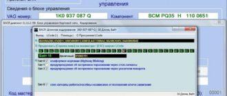 VCDS Вася диагност - активация программы