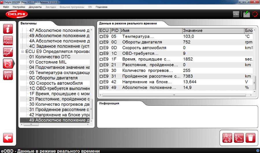 Функционал Autocom