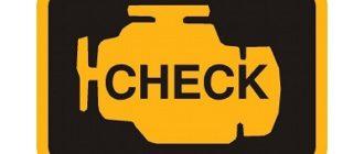 Горит check engine