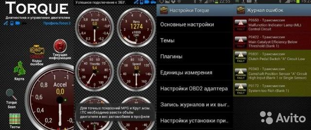 Программы для elm327 Android