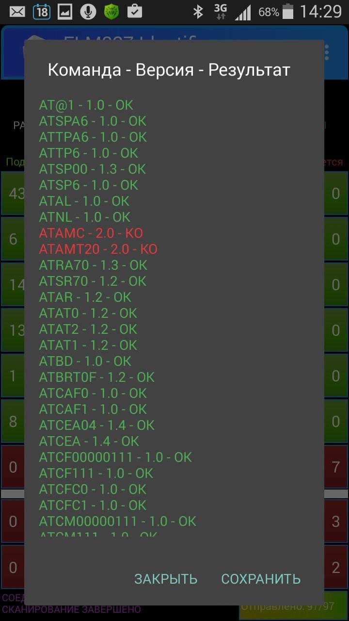 Проверка автосканера ELM327 с помощью программы Identifier