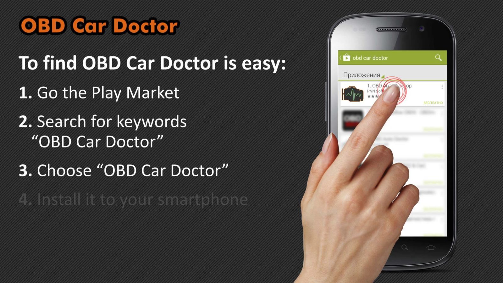Программа OBD Car Doctor для ELM327