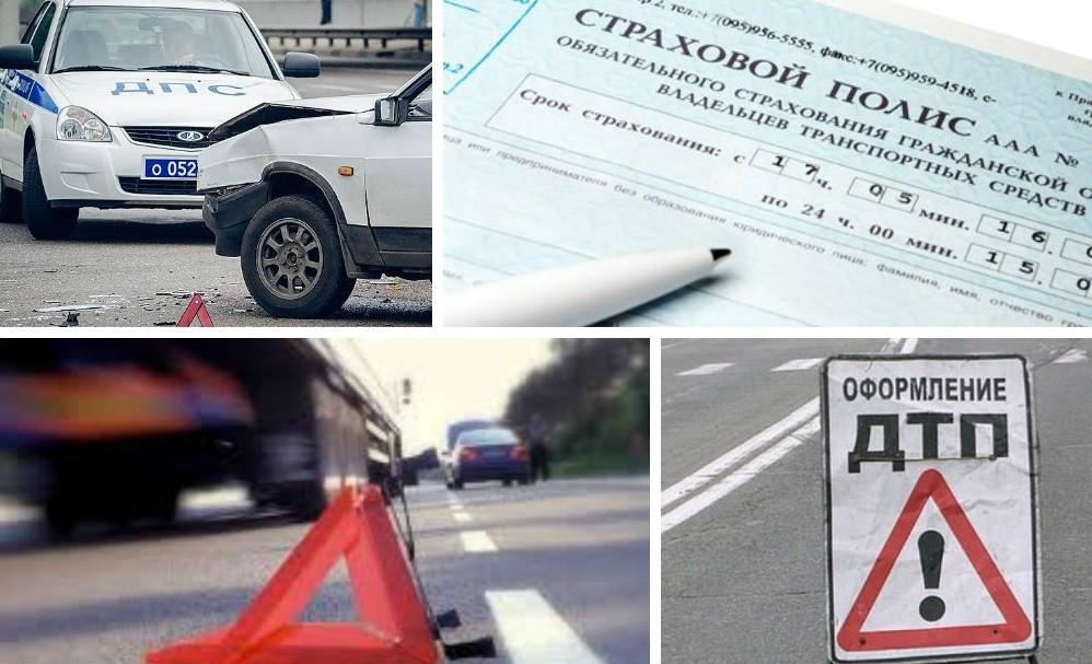 Проверить авто на ДТП на сайте ГИБДД