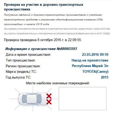 Проверить авто на аварийность в ГИБДД
