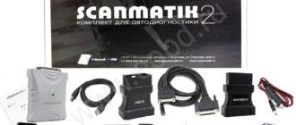 Сканматик 2 для андроид