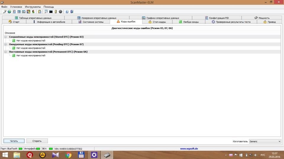 Scanmaster elm327 коды ошибок